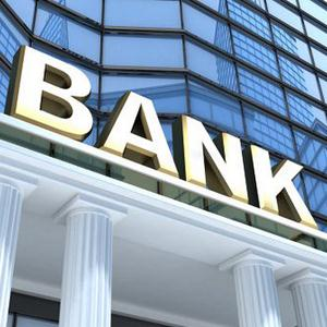 Банки Арамиля