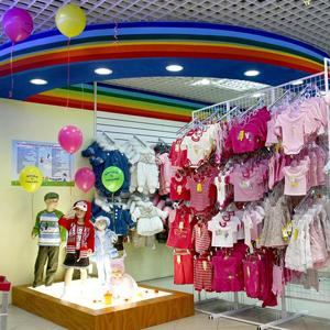 Детские магазины Арамиля