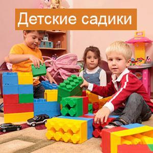 Детские сады Арамиля