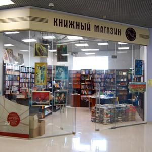 Книжные магазины Арамиля