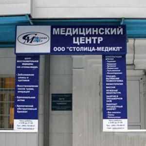 Медицинские центры Арамиля
