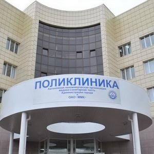 Поликлиники Арамиля