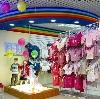 Детские магазины в Арамиле