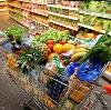 Магазины продуктов в Арамиле