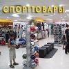 Спортивные магазины в Арамиле