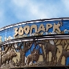 Зоопарки в Арамиле