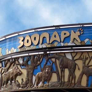 Зоопарки Арамиля